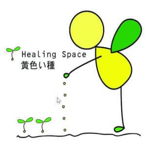 Healing Space 黄色い種