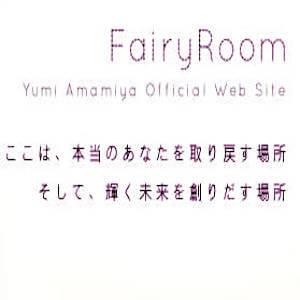 ヒーリングスペース FairyRoom