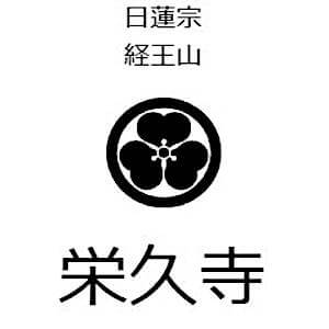 日蓮宗経王山 栄久寺