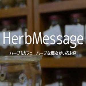 ハーブ&カフェHerbMessage