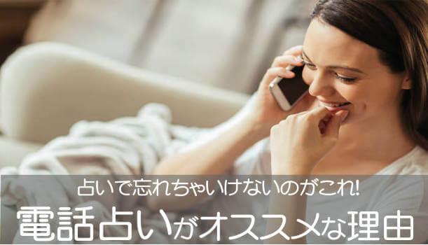 電話占い オススメ