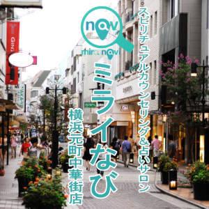 ミライなび 横浜元町中華街店 横浜 占い