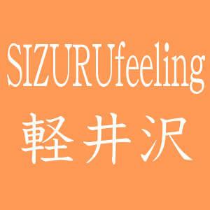 SIZURUfeeling軽井沢