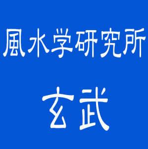 風水学研究所 玄武