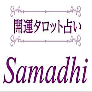 開運タロット占い Samadhi