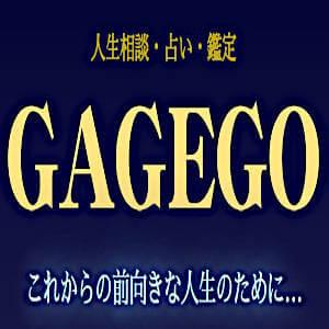 GAGEGO(ガギェゴ)