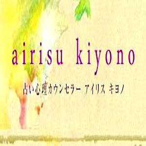 アイリス キヨノ