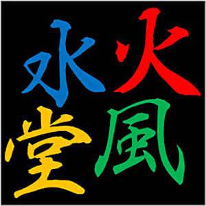 占い処 火風水堂(ひふみどう)