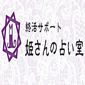 姫さんの占い室