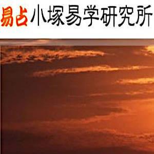 易占 小塚易学研究所