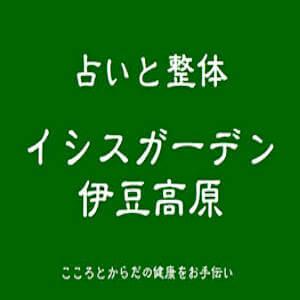 イシスガーデン伊豆高原