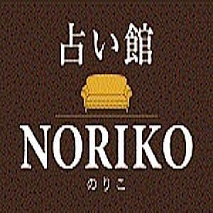 占い館NORIKO