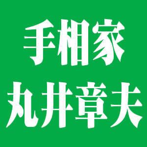 手相家 丸井章夫