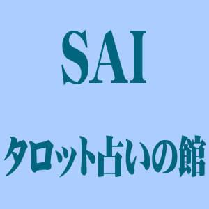 SAI タロット占いの館