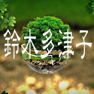 鈴木多津子