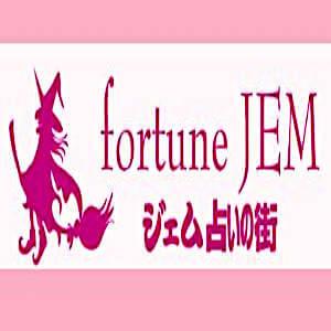 fortune JEMジェム占いの街