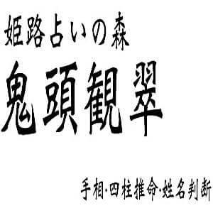 鬼頭観翠(うらないの森)