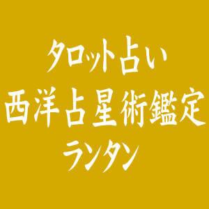 タロット占い・西洋占星術鑑定~ランタン~