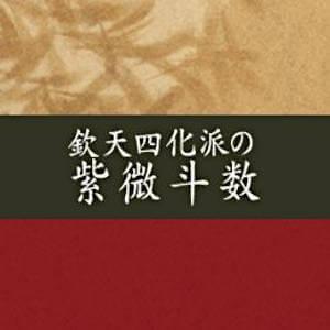 芦屋占い処・占風鐸(欽天四化派の紫微斗数)