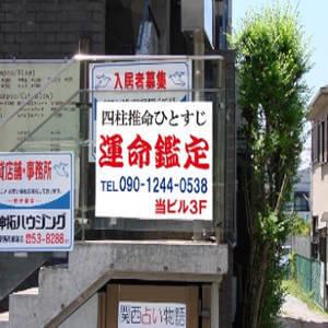 総合開運研究学会