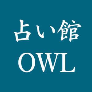 占い館・OWL(オール)