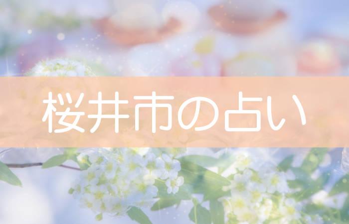 桜井市 占い