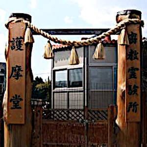 密教霊験所(天峯院)