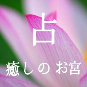 癒しのお宮