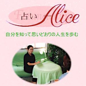 占い アリス