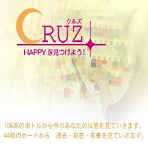 ヒーリングルーム CRUZ