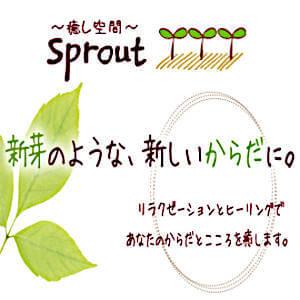 癒し空間 Sprout