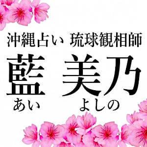 沖縄占い琉球観相師 藍美乃