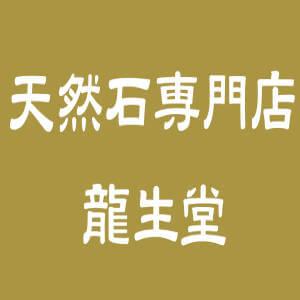 天然石専門店 龍生堂