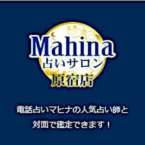 マヒナ占いサロン