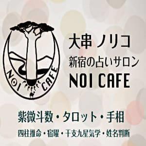 占いサロンNOI CAFE