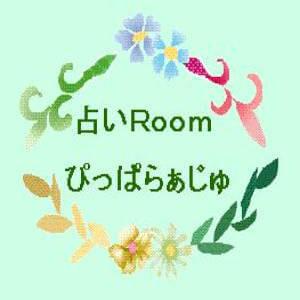 占いroom畢波羅樹(ぴっぱらぁじゅ)