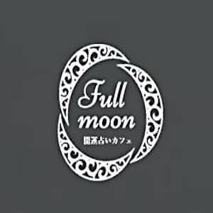 開運占いカフェ Full Moon