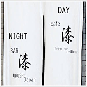 恵比寿の占いカフェ 漆(うるし)