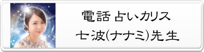 七波(ナナミ)先生