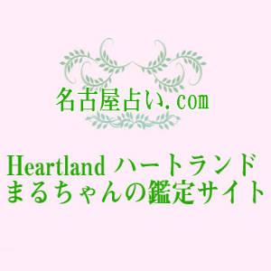 ハートランド